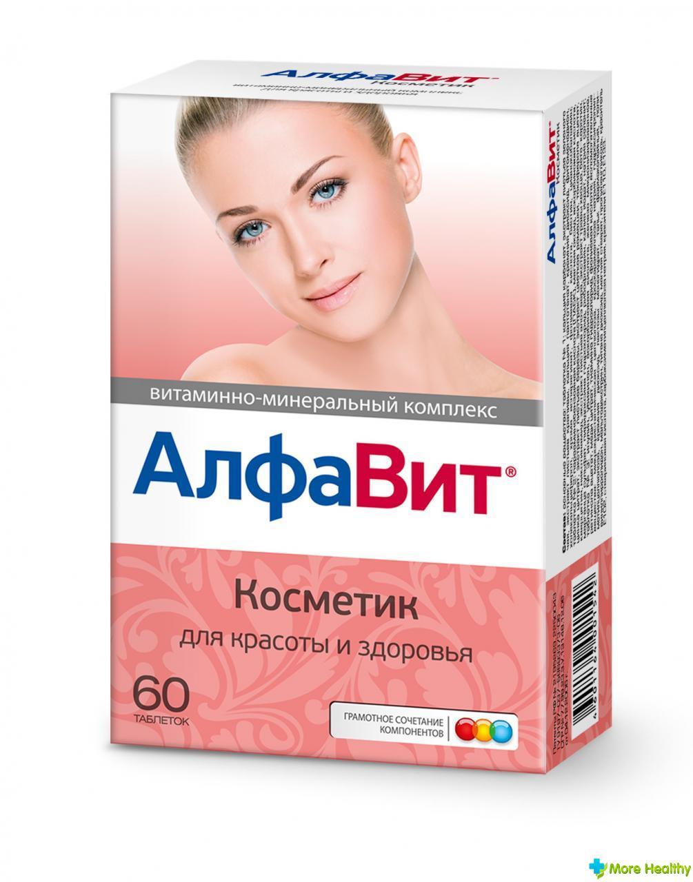 Витамин алфавит косметик отзывы цена
