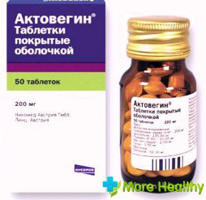 таблетки Актовегин при беременности