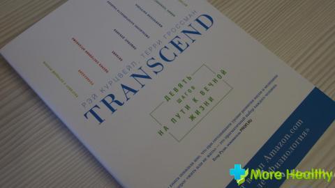 Книга Transcend (Рэймонд Курцвейл)